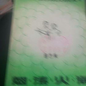 1979年快板书,烟,涛,火,海