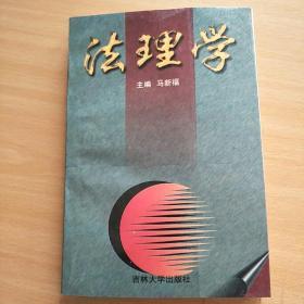 法理学(马新福)