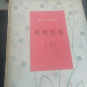 电影文学剧本,梅岭星火