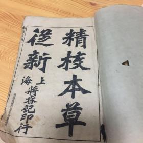 精校本草从新(1–18 卷全1 册)品看图