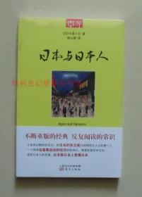 正版现货 学而丛书:日本与日本人 小泉八云 东方出版社