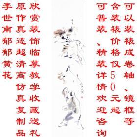 李世南 郁郁黄花 原作真迹复制品 画芯 可装裱 竖幅立轴 46