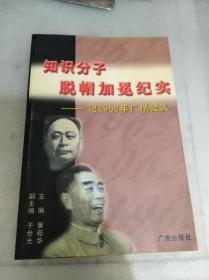 知识分子脱帽加冕纪实:记1962年广州会议
