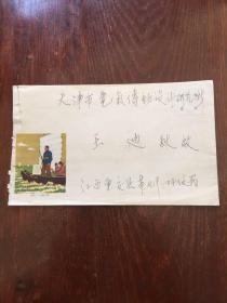 1971年江西寄天津(贴普13-8分邮票)实寄封