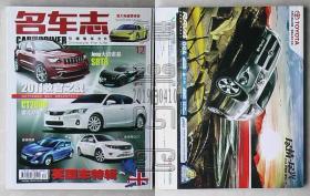 名车志2011年第12期-英国车特辑△④