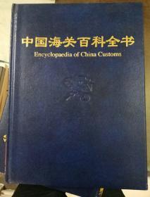 中国海关百科全书(精)