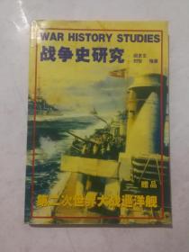 战争史研究 第二次世界大战巡洋舰