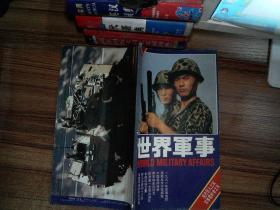 世界军事 1992.7