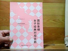 谢军国际象棋丛书:国际象棋女子经典对局赏析