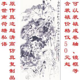 李世南 荷塘私语 原作真迹复制品 画芯 可装裱 竖幅立轴 5C