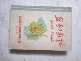 监利县志--老版本1959年版硬精装