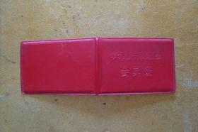 全中华人民共和国工会  会员证