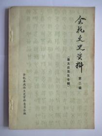 余杭文史资料 第二辑 章太炎先生专辑