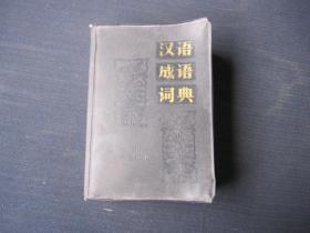 《汉语成语词典》