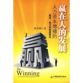 正版 赢在人的发展——人力资本增殖路径、动力、制度的研究 黄崇利 中国经济出版社