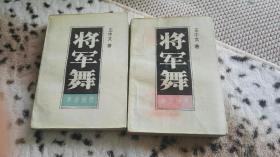 水浒外类评书 水浒别传之将军舞全两册,作者王中文签名铃印
