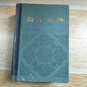新华词典 商务印书馆