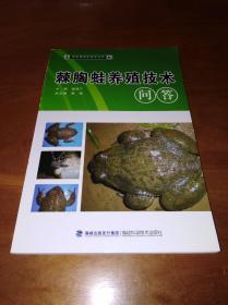 绿色养殖新技术丛书:棘胸蛙养殖技术问答