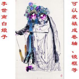 李世南 白娘子 原作真迹复制品 画芯 可装裱 竖幅立轴 D8