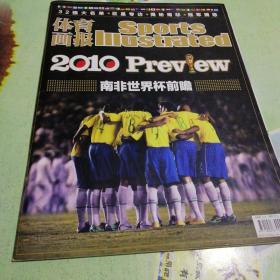 体育画报2010年7期-南非世界杯前瞻