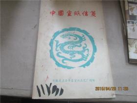 中国宣纸信笺(安微省泾县华星宣纸工艺厂精制)