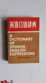 英语口语辞典