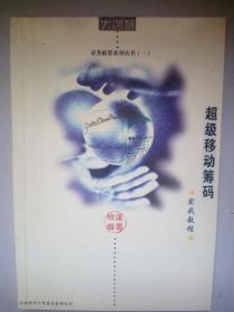 超级移动筹码实战教程(证券投资系列丛书一)