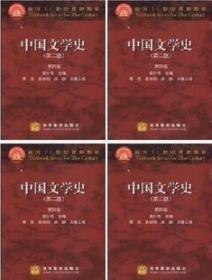 中国文学史 第二版 全四卷 袁行霈 高等教育出版社 一套4本