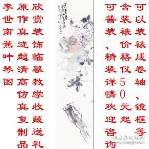 李世南 蕉叶琴图 原作真迹复制品 画芯 可装裱 竖幅立轴 30