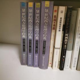 20世纪西方伦理学经典(全4卷)