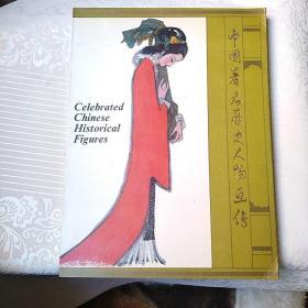 中国著名历史人民画传