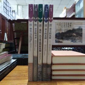 国人的设计美学:宫系列丛书五册合售