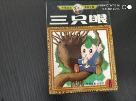 漫画:三只眼【8】