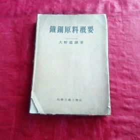 铁钢原料概要(昭和十八年十日二十日)