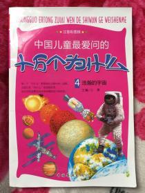 中国儿童最爱问的十万个为什么·4 浩瀚的宇宙