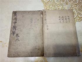 民国中医书 秦伯未先生编 《实用中医学》4册全