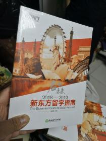启视未来:2018-2019 新东方留学指南  未拆封      7H