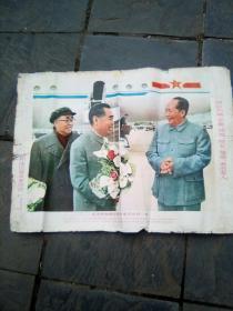 毛主席和周总理及朱委员长在一起(年画)