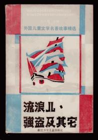 外国儿童文学名著故事精选 《流浪儿.强盗及其它》只印9000册