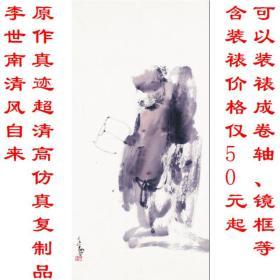 清 李世南 风自来 原作真迹复制品 画芯 可装裱 竖幅立轴 96