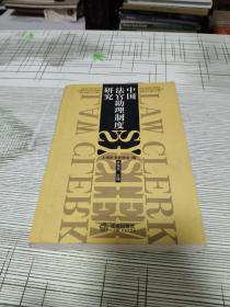 中国法官助理制度研究              书内干净未翻阅   书品九品请看图