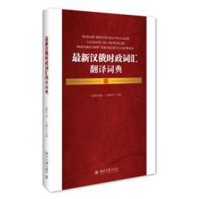 最新汉俄时政词汇翻译词典