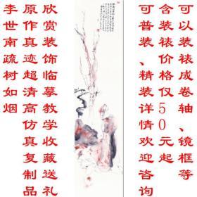 李世南 疏树如烟 原作真迹复制品 画芯 可装裱 竖幅立轴 0D