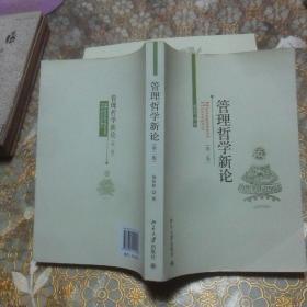 管理哲学新论  第二版
