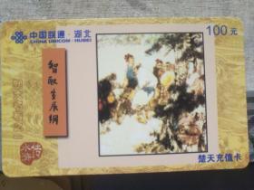 中国联通 充值卡 智取生辰纲