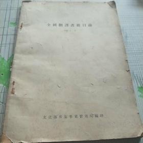 全国翻译书籍目录(1957.4–6)
