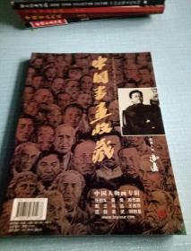 中国书画收藏【中国人物画专辑】