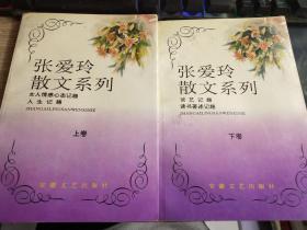 张爱玲散文系列(上下卷)【一版一印】