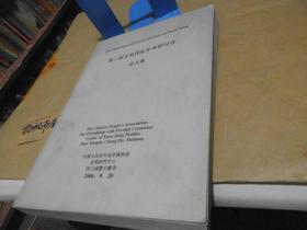 品好《第三届玄奘国际学术研讨会论文集》,私藏本,2006年