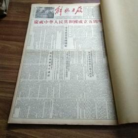 解放日报1954年(全年).